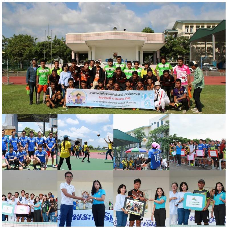 บรรยากาศงานแข่งขันกีฬาวันแม่แห่งชาติ ประจำปี 2560 ณ เมืองเกาสง ไต้หวัน