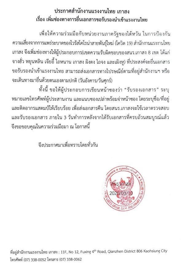 เพิ่มช่องทางไทยขอรับรองนำเข้าแรงงานไทย