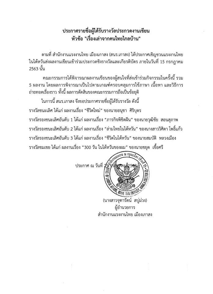 """ประกาศชื่อผู็ได้รับรางวัลประกวดงานเขียน หัวข้อ """"เรื่องเล่าจากคนไทยไกลบ้าน"""""""